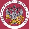 Налоговые инспекции, службы в Старой Кулатке